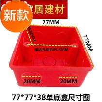 Co-plastic red pvc flame retardant insulation electrician casing fittings dark-packed bottom box x77 x 77 x 38k single-box belt activity.
