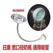 Adapted to the Day Kang wide-diameter bottle converter converter cup to learn to drink water drinking milk accessories nipple gravity ball.