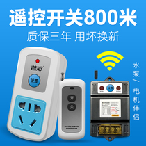 Remote control switch 220v Intelligent Wireless Remote Control Socket home free wiring lamp pump high power power supply