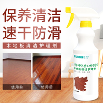 Solid wood floor cleaner sturdy special floor tile cleaning floor maintenance home artifacts