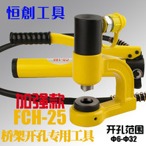 Thin punch hydraulic opener manual punch-free portable SYK sheet puncher special stainless steel corner.