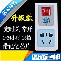 Electric bicycle charging timer socket electric timer automatic power off timer switch protector