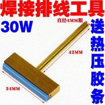 With 34MM hot strip full copper T-shaped iron hot head LCD cable tool 30W