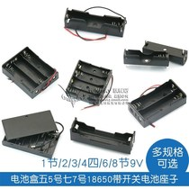 Battery box five 5 7 7 18650 with seat compartment slot 1 a 2 two 3 three 4 four 6 8 Section 9V switch