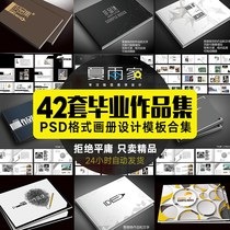 Graduate portfolio template building ring art interior industrial floor plan album typesetting PSD design material