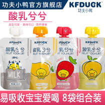 Kung Fu duck KFDUGK yogurt baby snacks childrens room temperature yogurt yogurt drink 8 bags