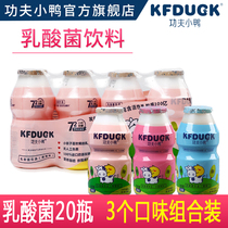 Kung Fu duck KFDUGK calcium iron zinc Lactobacillus yogurt baby milk drinks 3 taste combination 20 bottles