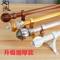 Foot posture thick aluminum curtain rod mute Rome pole double pole single pole to send the bracket track accessories curtain track
