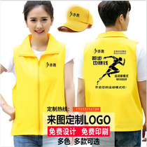 Also ran to push clothes volunteer vest custom work clothes advertising shirt supermarket promotional volunteer vest printed logo