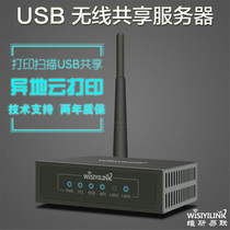 wifi Wireless USB print server network share printer wireless printer server