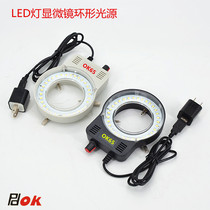 LED microscope ring light source lamp brightness adjustable power LED lamp bead lighting frosted lampshade light uniform USB head voltage 5V or 100V to 240V universal inner diameter 65mm