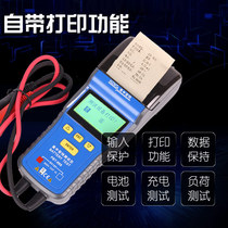 Battery life battery capacity measurement internal resistance start test print