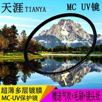 UV mirror Tianya 40 5 43 46 49 58 67 77 82MM protection SLR lens filter camera accessories