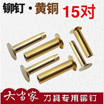 Big House brass child rivets hand knife handle lock rivets DIY tool handle fixed accessories