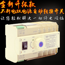 Household uninterruptible power supply automatic converter 220V4P 63A 100A rail dual power switch