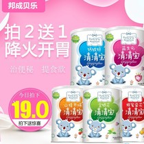 Prebiotics baby baby qingqingbao milk powder companion infant qinghuo Bao Chrysanthemum crystal drop fire fire to taste