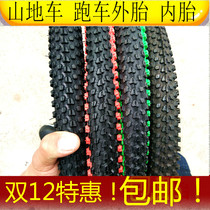 26x2 125 thickened mountain bike color tire 26 inch bicycle tire 20 24X2 125 sports tire