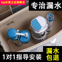 LePu toilet water tank fitting universal water inlet valve drainage valve on the water flusher toilet button set