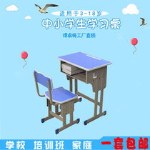 Single double training tables and chairs School assistant classes primary school students desks and chairs factory direct children learning desk