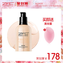 ZFC Famous Teacher Series moisturizing without trace foundation Liquid moisturizing Moisturizing Skin nude Makeup Concealer strong