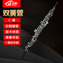 Eternal YONGHEN oboe instrument C tune semi-automatic automatic Bakelite tube button silvered play