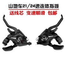 Bicycle transmission accessories set universal mountain bike road wire line 24 speed parts full set of finger 21 speed