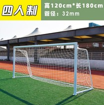 Simple boy outdoor adult toy training net activities childrens football goal football frame frame two-way