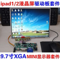 Ipad1 generation LCD screen modified display ipad2 screen driver board kit high-definition HDMI portable display