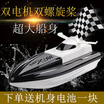 Wireless 2.4g oversized waterproof charging remote control boat adult children professional high-speed speed boat boy water toys.