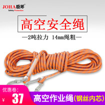 Escape rope safety rope wear-resistant high-altitude operation set fire life-saving home outdoor climbing wall rope