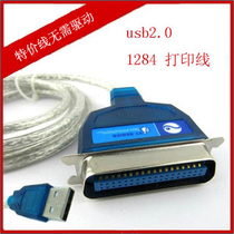 USB Turn line 1284 print line USB2.0 cable GN36 needle Printer Data cable