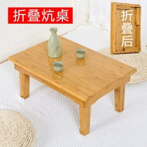 Bamboo Kang table tatami folding table bay window table square solid wood table coffee table bed small square table low table