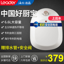Haier commander LES-L6 6U small kitchen treasure kitchen instantaneous small household water storage electric water heater on the water