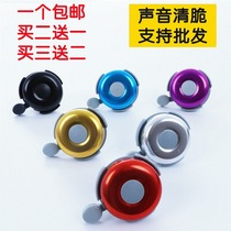 Bells retro bells Super Ring cycling Ling clang dead fly bike bell accessories 囘