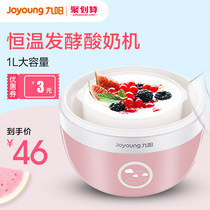 Joyoung yogurt machine Home small automatic multi-functional dormitory homemade fermented rice wine natto mini large capacity