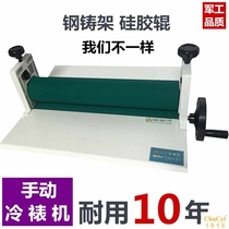 Manual cold laminator A3 silicone roller A4 Small Home DIY photo cold laminating photo laminating machine hand