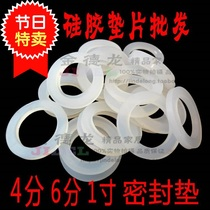 Silicone gasket gasket O-shaped gasket nipple seal flat gasket water heater nut washer 4 points 6 points 1 inch
