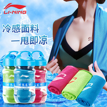 Li Ning cold sports towel sweat gym ice quickly cool sweat towel quick-drying men and women summer sweat running