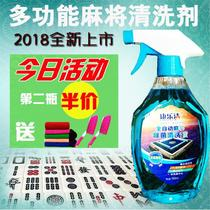 Wash mahjong cleaning agent automatic mahjong machine accessories mahjong brand special detergent mahjong machine cleaning fluid bag