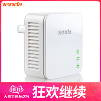 (There is a socket on the network)tengda wireless power cat wifi extended HD Monitoring iptv set-top box home gigabit power line adapter hundred trillion signal extender cable