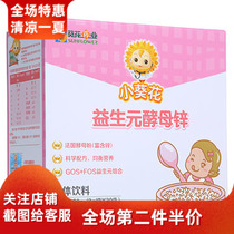 Small sunflower prebiotics yeast zinc children zinc trace elements Zinc baby