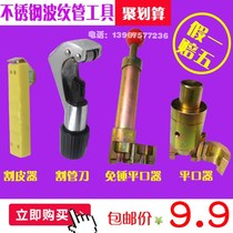 Stainless steel bellows flat mouther Knock Wave gas pipe cutting skin knife cutting tube do head processing tool hit wave device