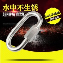 Link connection buckle connection ring dog chain stainless steel chain buckle M3.5M4M5M6