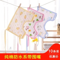 Baby cotton bib square mask baby saliva towel spring and autumn newborn children waterproof lace tied rope around the glaze