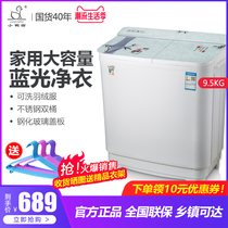 Duckling brand XPB95-2595S 10KG large capacity washing machine semi-automatic home double barrel double cylinder impeller