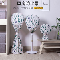 Cotton and linen fan cover dust cover all-inclusive Taiwan Fan cover home floor beauty round floor fan cover fan sets