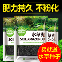Fish tank bottom sand landscaping package grass tank soil ada grass mud neatley pottery sand sand grass mud mud