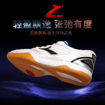 Speed bot table tennis shoes mens shoes tendon 2019 new professional breathable mens non-slip training shoes wind Chi