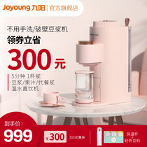 Joyoung broken soymilk home without hands-free multi-function automatic one-person food small mini Ksolo