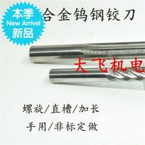 The reamer for the overall alloy tungsten steel spiral machine is 6 6.0 new product 5 6.1 6.15 6.2 6.25 6.3.